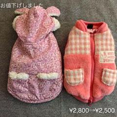 "Thumbnail of ""犬 冬服 2点セット"""