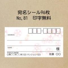"Thumbnail of ""宛名シール96枚さくら"""