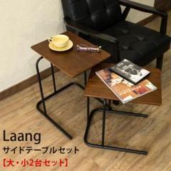 "Thumbnail of ""【送料無料】Laang サイドテーブルセット"""