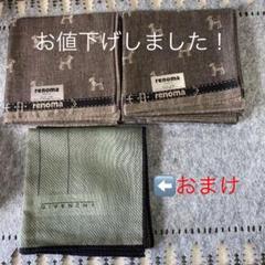 "Thumbnail of ""新品・未使用 レノマハンカチ2枚 おまけ付き!"""