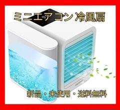 "Thumbnail of ""ミニエアコン 冷風扇 冷風機 ミニクーラー ポータプルエアコン 卓上 エアコン"""