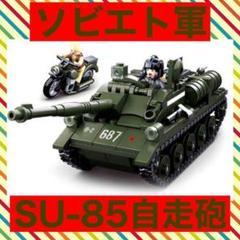 "Thumbnail of ""【レゴ互換】ソビエト軍 SU-85 自走砲 ミニフィグ 戦争 戦車 ミリタリー"""