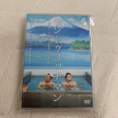 "Thumbnail of ""サンドウィッチマン/サンドウィッチマン ライブツアー2016(^o^)"""