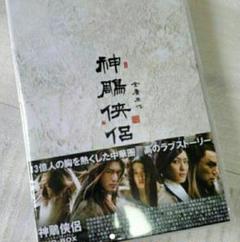 """Thumbnail of """"神雕侠侣  コンドルヒーローズ DVD 未開封{"""""""