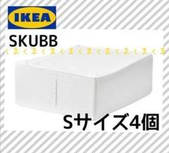 "Thumbnail of ""IKEA イケア SKUBB  スクッブ Sサイズ 4つ"""