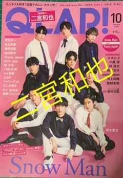 "Thumbnail of ""二宮和也 切り抜き QLAP 20年10月号"""