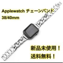 "Thumbnail of ""AppleWatch チェーンベルト シルバー メタル 38/40mm"""