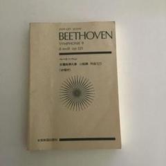 "Thumbnail of ""ベートーベン 交響曲第9番 全音ポケットスコア"""