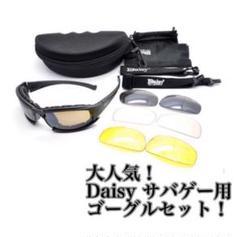 """Thumbnail of """"軍用 防弾偏光 Daisy サングラス サバゲー ゴーグル シューティンググラス"""""""