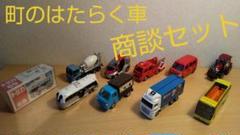 """Thumbnail of """"【ゆしかママさま専用☆】 トミカ ★ 10台セット"""""""