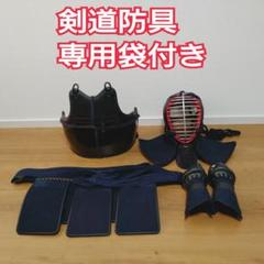 "Thumbnail of ""【剣道防具一式】専用袋&竹刀袋付き"""
