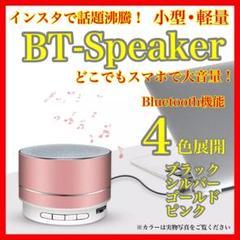 """Thumbnail of """"Bluetooth スピーカー  金 ゴールド 持ち運び 小型 LED 音楽"""""""