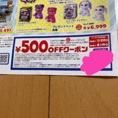 """Thumbnail of """"トイザらス 500円OFFクーポン"""""""