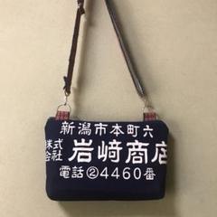 "Thumbnail of ""岩崎商店前掛けショルダー"""