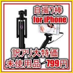 "Thumbnail of ""自撮り棒 セルカ棒 iPhone用 紫 訳アリ 大特価 自撮り インスタ映え"""