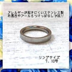 """Thumbnail of """"アレルギー対応!ステンレス製3mm平打ちシルバーリング 指輪 ピンキーリング"""""""