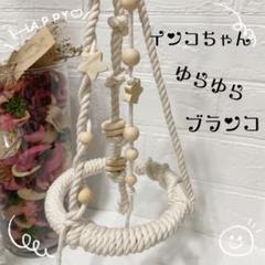 """Thumbnail of """"インコちゃん♥ゆらゆら♥ブランコ"""""""