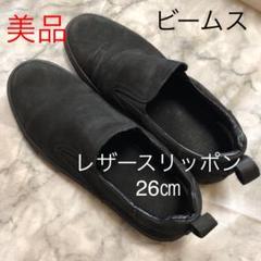 """Thumbnail of """"お値引き中!ビームス シューズ レザースリッポンブラック41 美品"""""""