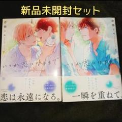 "Thumbnail of ""新品未開封セット❄倉橋トモ2冊✨4冊送料200円"""