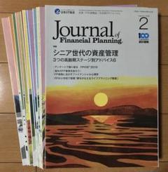 """Thumbnail of """"FPジャーナル16冊セット(2020年2月号〜2021年5月号)"""""""