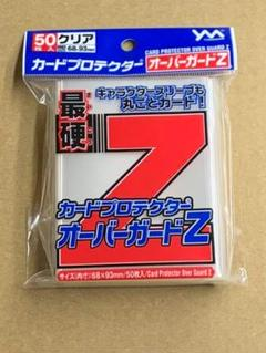 "Thumbnail of ""カードプロテクター オーバーガードZ ※追加可能"""