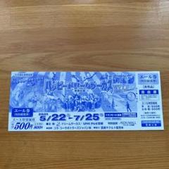 "Thumbnail of ""ハッピードリームサーカス宮崎公演エール券"""