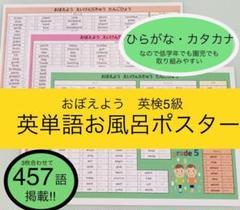 "Thumbnail of ""④英検5級対策 英単語 お風呂ポスターA3"""