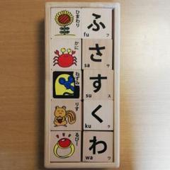 """Thumbnail of """"酒井産業 郡上八幡のひらがな積み木 収納箱付き 木製 知育玩具 日本製"""""""