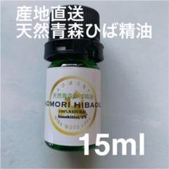 "Thumbnail of ""産地直送 天然青森ひば 精油"""