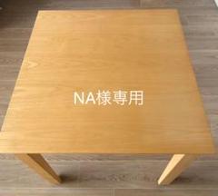 """Thumbnail of """"ダイニングテーブル、チェア1脚"""""""