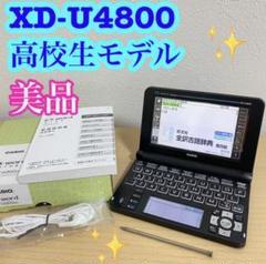 "Thumbnail of ""CASIO カシオ 電子辞書 EX-word XD-U4800 高校生モデル"""