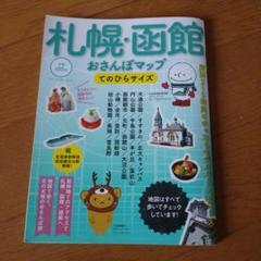 """Thumbnail of """"札幌・函館おさんぽマップ てのひらサイズ"""""""