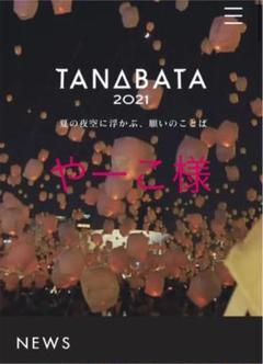 "Thumbnail of ""8/14(土)七夕スカイランタン祭り *バラ売り◎"""