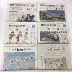 """Thumbnail of """"朝日中高生新聞  朝日新聞エデュア  4月"""""""