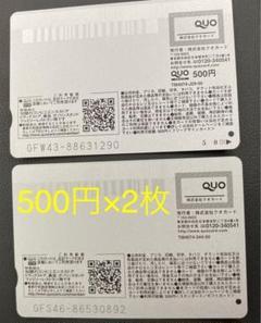 """Thumbnail of """"クオカード QUOカード 500円 1000円"""""""