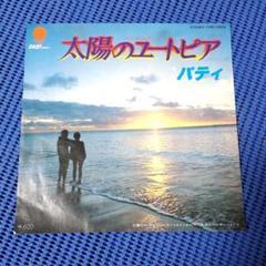 """Thumbnail of """"パティ「太陽のユートピア」EPレコード"""""""