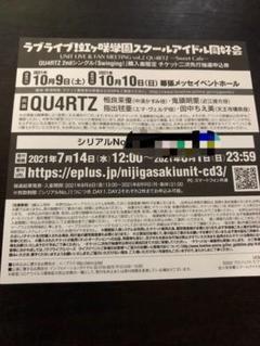 """Thumbnail of """"ニジガク QU4RTZ CDシリアル 2日目のみ"""""""