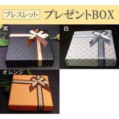 "Thumbnail of ""★ブレスレットプレゼント用ギフトボックス"""
