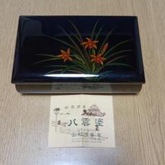 """Thumbnail of """"八雲塗 宝石箱 , 鏡付き、20.5x14x8."""""""