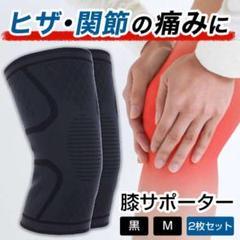 """Thumbnail of """"ひざサポーター  M 膝 関節痛 スポーツ用 ケガ防止 薄型 日常用 2枚組"""""""