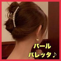 "Thumbnail of ""髪 バレッタ 小 粒 パール 韓国 ヘアクリップ"""