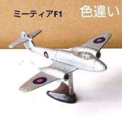 "Thumbnail of ""556★チョコエッグ 世界の戦闘機3-49 ミーティアF1(色違い)"""