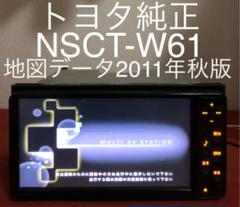 "Thumbnail of ""トヨタ純正 NSCT-W61"""