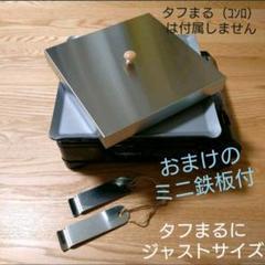 """Thumbnail of """"3点セット︙ 極厚鉄板 3.2㍉ イワタニ カセットコンロ タフまる キャンプ"""""""