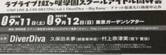 "Thumbnail of ""ラブライブ!虹ヶ咲学園スクールアイドル同好会 DiverDiva シリアルコード"""