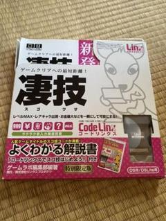 "Thumbnail of ""DS/DS Lite スゴ技ツールCode Linx(コードリンクス)特別限定版"""