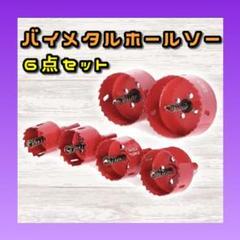 "Thumbnail of ""★ 限定 値下げ ★バイメタルホールソー 工具 DIY 6点 セット 電動ドリル"""