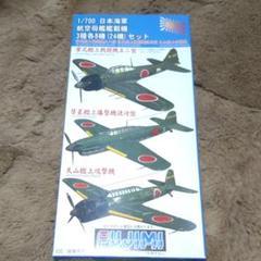 """Thumbnail of """"フジミ 1/ 700 日本海軍 航空母艦 艦載機3種各8機24機セットGup-…"""""""
