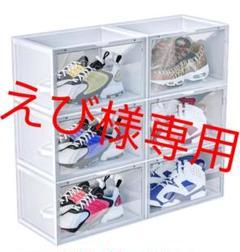 "Thumbnail of ""新品 6個セット シューズケース 組立て式 磁石開閉式 積み重ね可能 靴箱"""