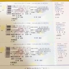 "Thumbnail of ""しまじろう コンサート 神奈川県民ホール"""